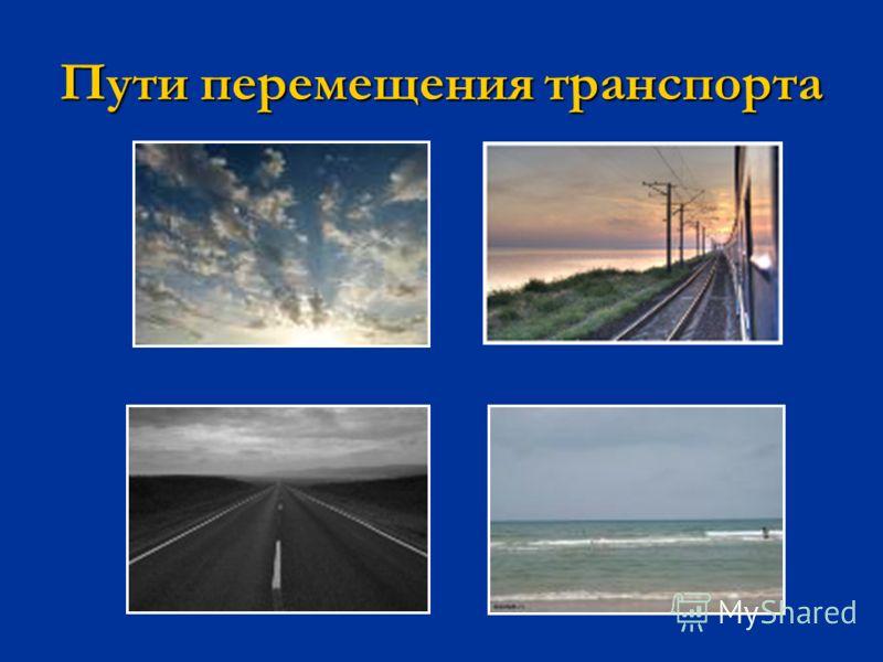 Пути перемещения транспорта