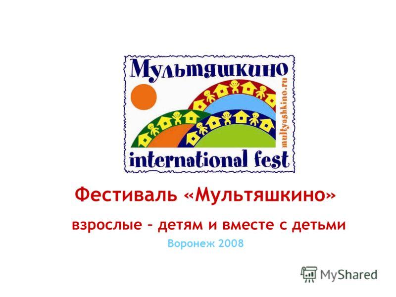 Фестиваль «Мультяшкино» взрослые – детям и вместе с детьми Воронеж 2008