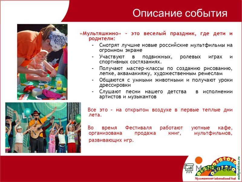 Описание события «Мультяшкино» – это веселый праздник, где дети и родители: –Смотрят лучшие новые российские мультфильмы на огромном экране –Участвуют в подвижных, ролевых играх и спортивных состязаниях. –Получают мастер-классы по созданию рисованию,