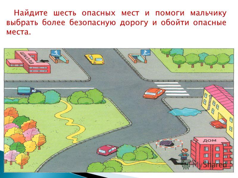 Найдите шесть опасных мест и помоги мальчику выбрать более безопасную дорогу и обойти опасные места.