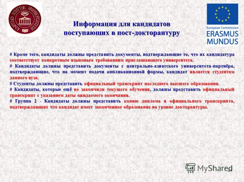 24 # Кроме того, кандидаты должны представить документы, подтверждающие то, что их кандидатура соответствует конкретным языковым требованиям приглашающего университета. # Кандидаты должны представить документы с центрально-азиатского университета-пар