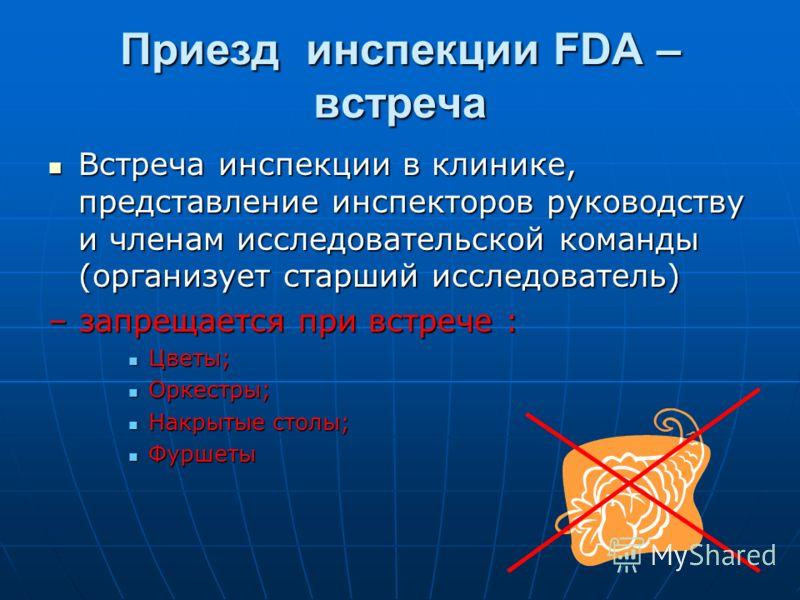 Приезд инспекции FDA – встреча Встреча инспекции в клинике, представление инспекторов руководству и членам исследовательской команды (организует старший исследователь) Встреча инспекции в клинике, представление инспекторов руководству и членам исслед
