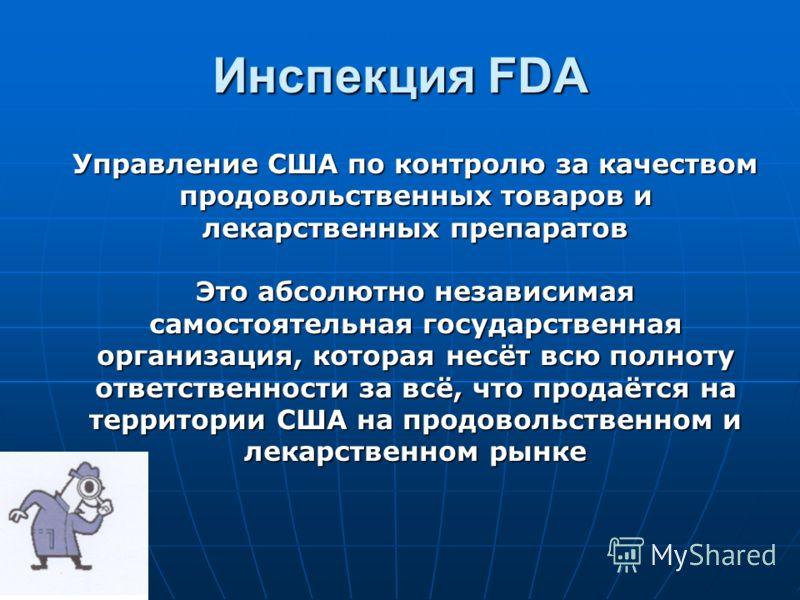 Инспекция FDA Управление США по контролю за качеством продовольственных товаров и лекарственных препаратов Это абсолютно независимая самостоятельная государственная организация, которая несёт всю полноту ответственности за всё, что продаётся на терри