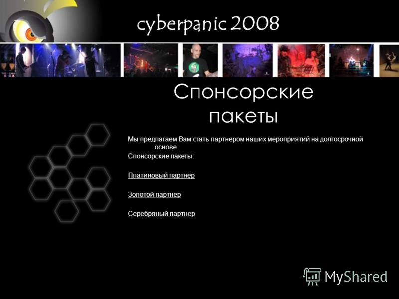 Этапы конкурса Спонсорские пакеты Мы предлагаем Вам стать партнером наших мероприятий на долгосрочной основе Спонсорские пакеты: Платиновый партнер Золотой партнер Серебряный партнер cyberpanic 2008
