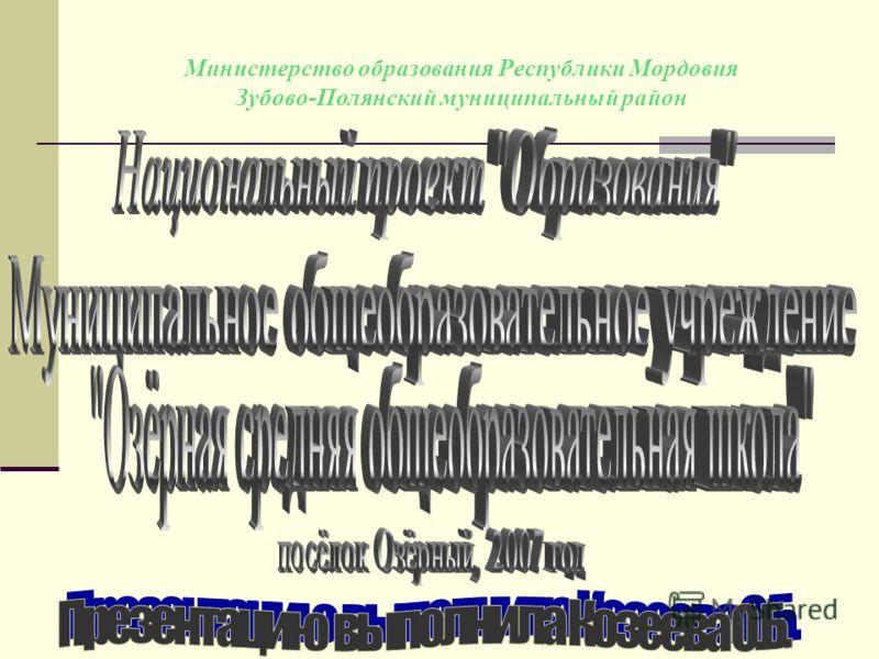 Министерство образования Республики Мордовия Зубово-Полянский муниципальный район
