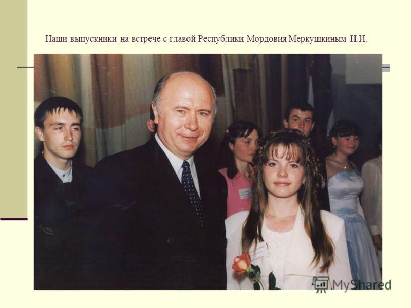 Наши выпускники на встрече с главой Республики Мордовия Меркушкиным Н.И.