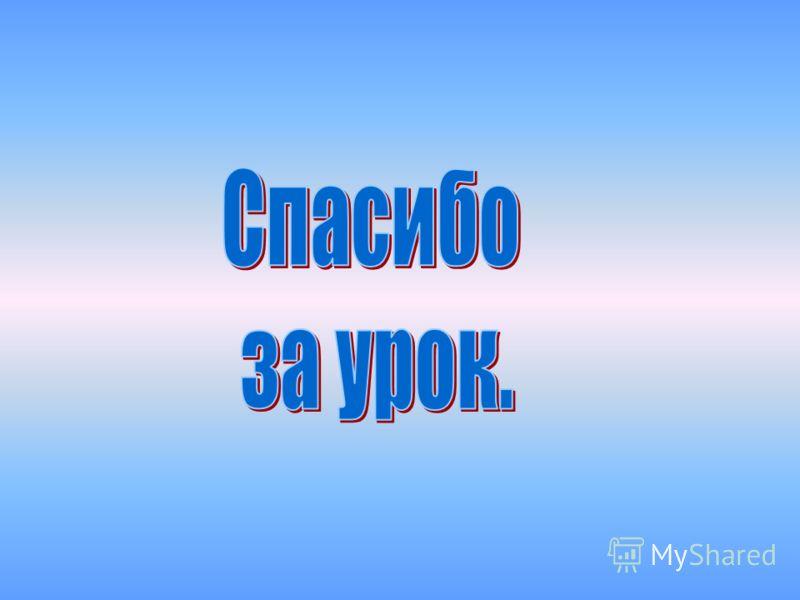 Русский врач Н.М.Амосов писал: Чтобы быть здоровым, нужны собственные усилия, постоянные и значительные. Заменить их нельзя ничем!