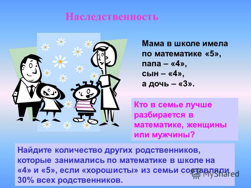 Решение 1/2 = 0,5 = 50% 1/5 = 0,2 = 20% 1/10 = 0,1 = 10% ПОСМОТРИТЕ ЕЩЁ РАЗ НА УСЛОВИЕ. наследственность - 1/10 окружающая среда - 1/5 образ жизни - 1/2 служба здоровья - 1/10 Подумайте о пятом факторе.