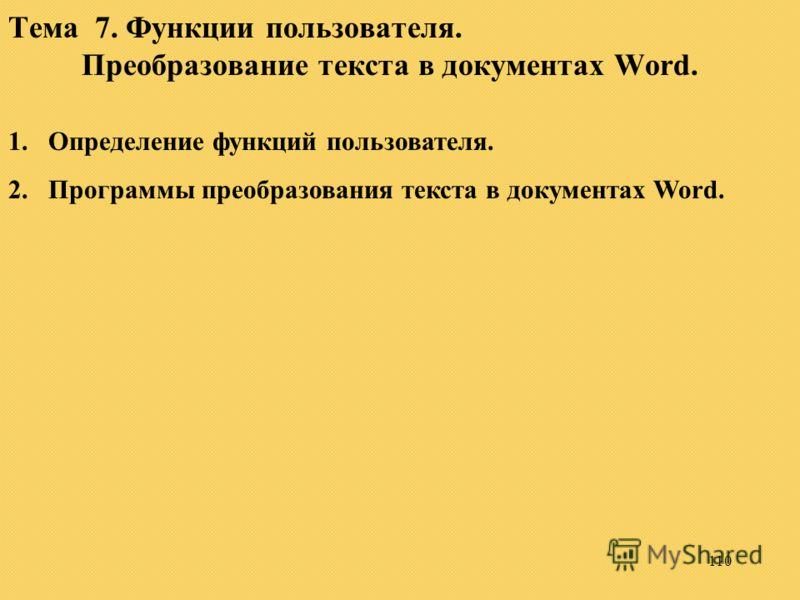 110 Тема 7. Функции пользователя. Преобразование текста в документах Word. 1.Определение функций пользователя. 2.Программы преобразования текста в документах Word.