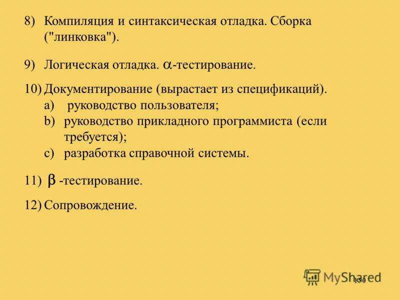 150 8)Компиляция и синтаксическая отладка. Сборка (