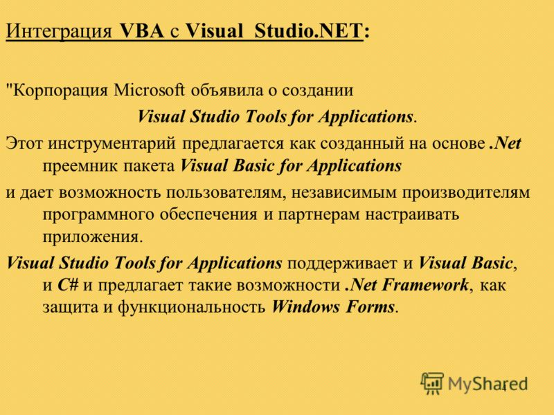 4 Интеграция VBA с Visual Studio.NET: