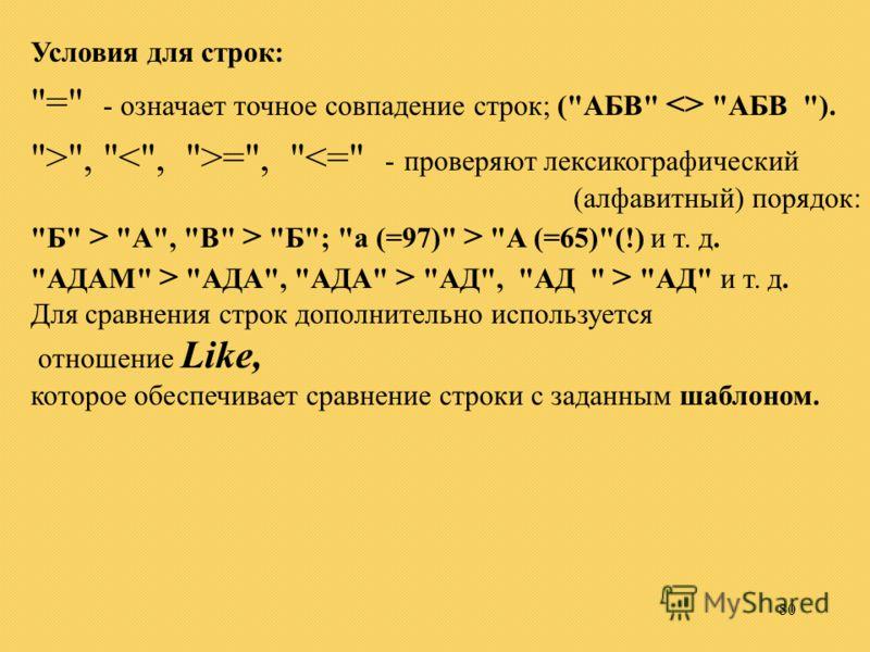 80 Условия для строк: = - означает точное совпадение строк; (АБВ  АБВ ). >,  =,