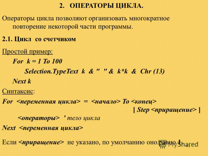 91 2.ОПЕРАТОРЫ ЦИКЛА. Операторы цикла позволяют организовать многократное повторение некоторой части программы. 2.1. Цикл со счетчиком Простой пример: For k = 1 To 100 Selection.TypeText k &