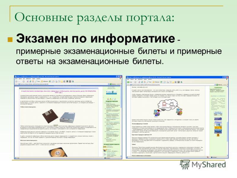 Основные разделы портала: Экзамен по информатике - примерные экзаменационные билеты и примерные ответы на экзаменационные билеты.
