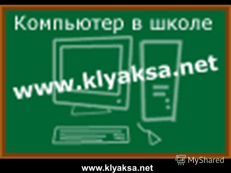 www.klyaksa.net