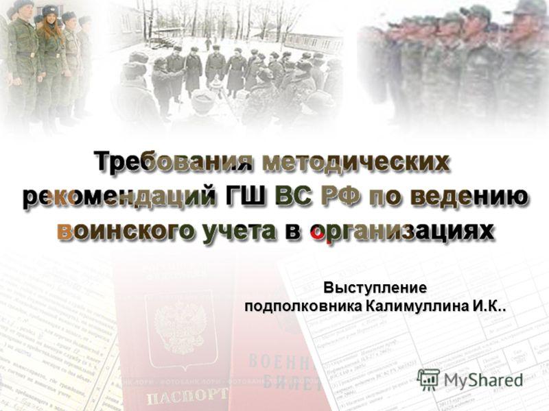ИМЗ 24-25 марта 2008 г.1 Выступление подполковника Калимуллина И.К..