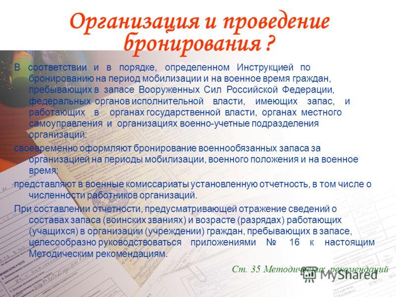 ИМЗ 24-25 марта 2008 г.30 В соответствии и в порядке, определенном Инструкцией по бронированию на период мобилизации и на военное время граждан, пребывающих в запасе Вооруженных Сил Российской Федерации, федеральных органов исполнительной власти, име