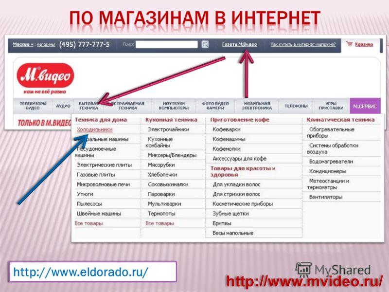 http://www.mvideo.ru/ http://www.eldorado.ru/