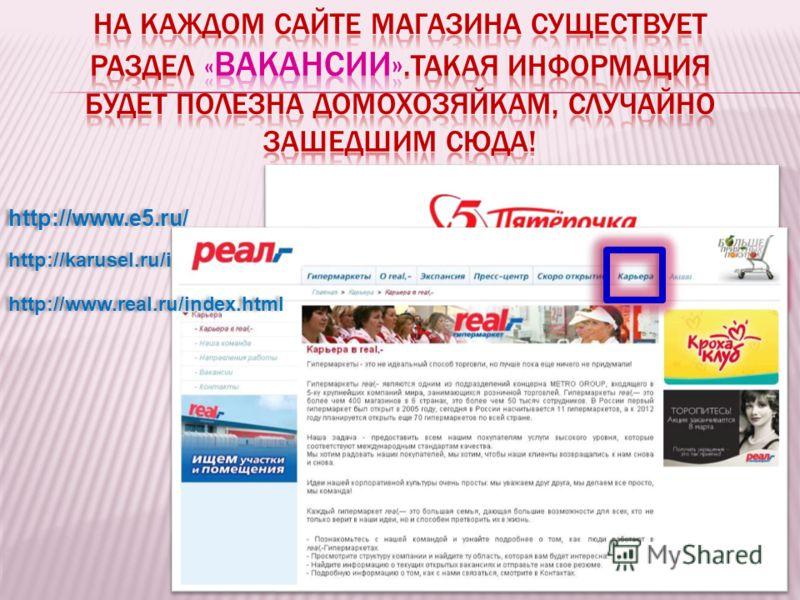 http://www.e5.ru/ http://karusel.ru/index.html http://www.real.ru/index.html
