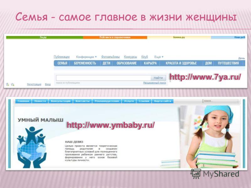 Семья - самое главное в жизни женщины http://www.7ya.ru/ http://www.ymbaby.ru/