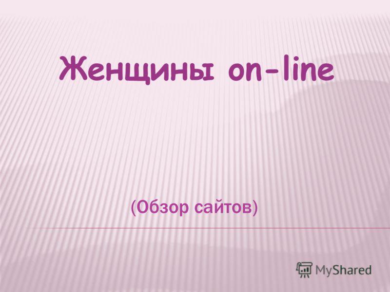 (Обзор сайтов) Женщины on-line