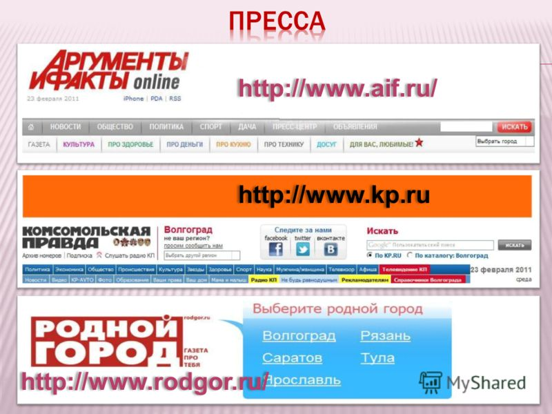 http://www.aif.ru/ http://www.kp.ru http://www.rodgor.ru/