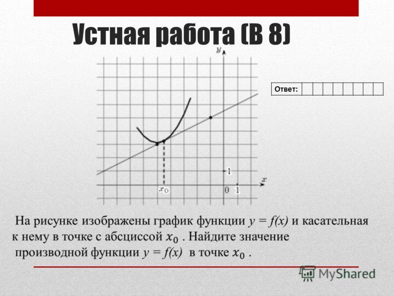 Устная работа (В 8) Ответ: