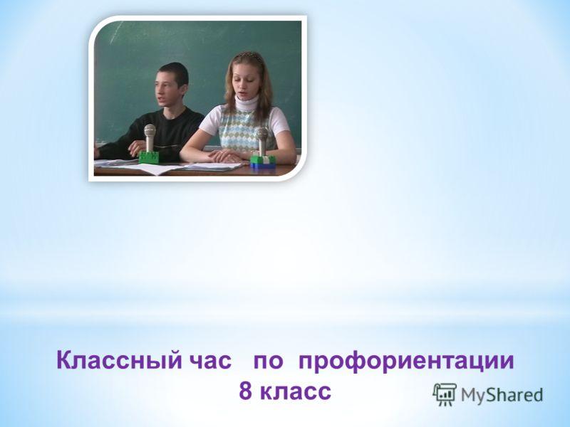 Классный Час 8 Класс Презентация Тест