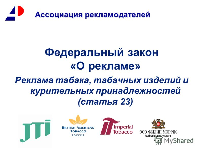 Ассоциация рекламодателей Федеральный закон «О рекламе» Реклама табака, табачных изделий и курительных принадлежностей (статья 23)