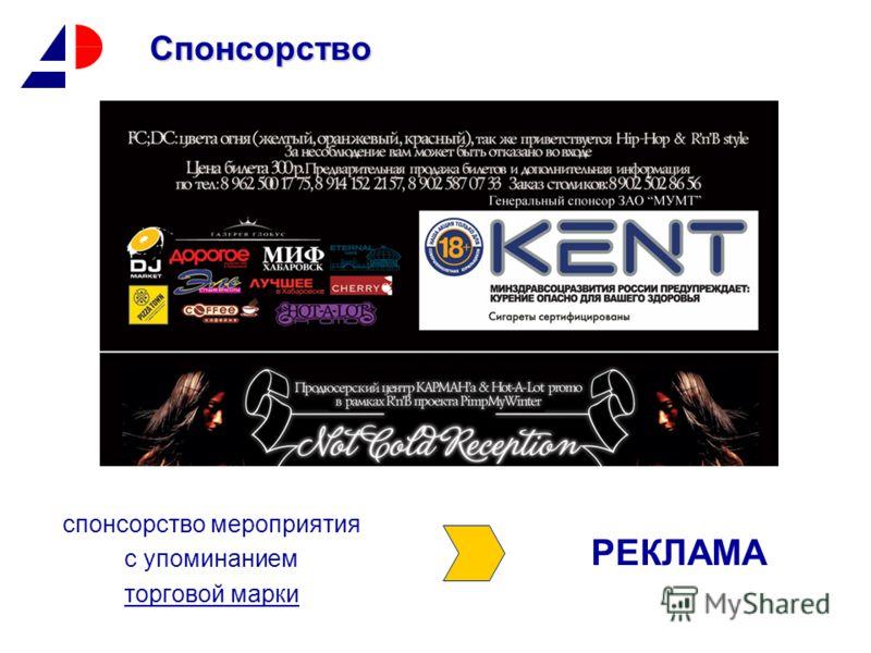 Спонсорство спонсорство мероприятия с упоминанием торговой марки РЕКЛАМА