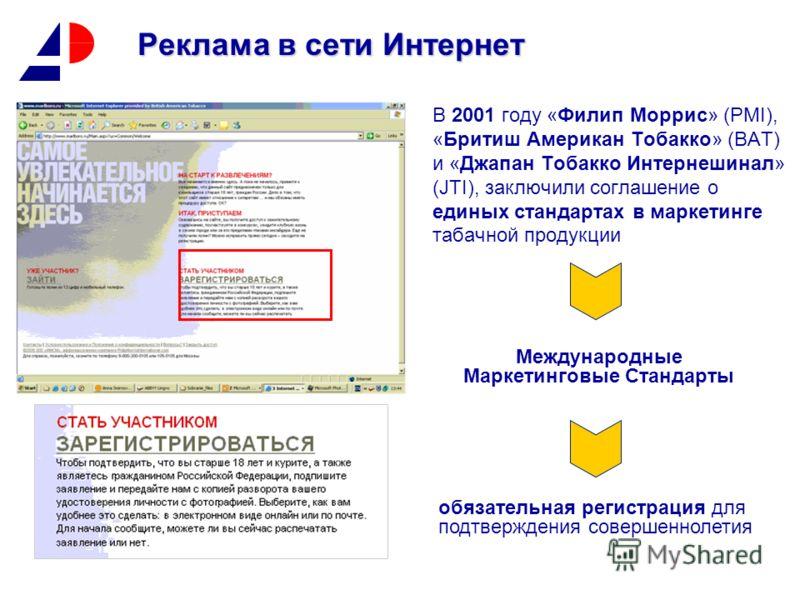 Реклама в сети Интернет В 2001 году «Филип Моррис» (PMI), «Бритиш Американ Тобакко» (BAT) и «Джапан Тобакко Интернешинал» (JTI), заключили соглашение о единых стандартах в маркетинге табачной продукции обязательная регистрация для подтверждения совер