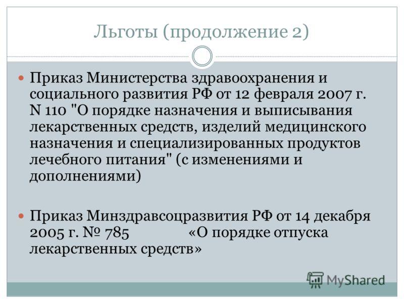 Льготы (продолжение 2) Приказ Министерства здравоохранения и социального развития РФ от 12 февраля 2007 г. N 110