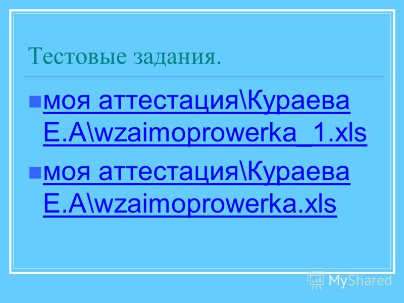 Тестовые задания. моя аттестация\Кураева Е.А\wzaimoprowerka_1.xls моя аттестация\Кураева Е.А\wzaimoprowerka_1.xls моя аттестация\Кураева Е.А\wzaimoprowerka.xls моя аттестация\Кураева Е.А\wzaimoprowerka.xls
