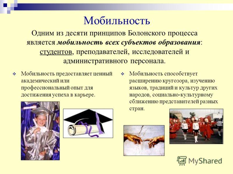 Мобильность Мобильность предоставляет ценный академический или профессиональный опыт для достижения успеха в карьере. Мобильность способствует расширению кругозора, изучению языков, традиций и культур других народов, социально-культурному сближению п