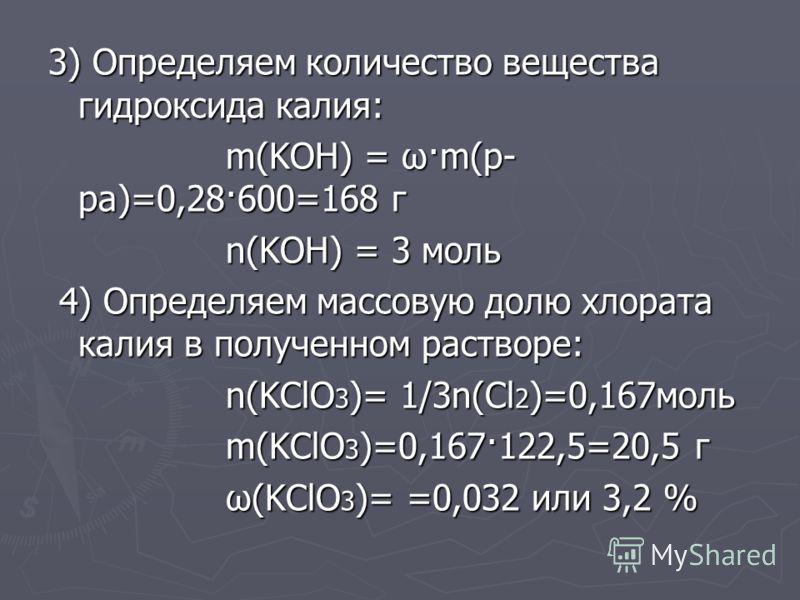 3) Определяем количество вещества гидроксида калия: m(KOH) = ω·m(p- pa)=0,28·600=168 г m(KOH) = ω·m(p- pa)=0,28·600=168 г n(KOH) = 3 моль n(KOH) = 3 моль 4) Определяем массовую долю хлората калия в полученном растворе: 4) Определяем массовую долю хло