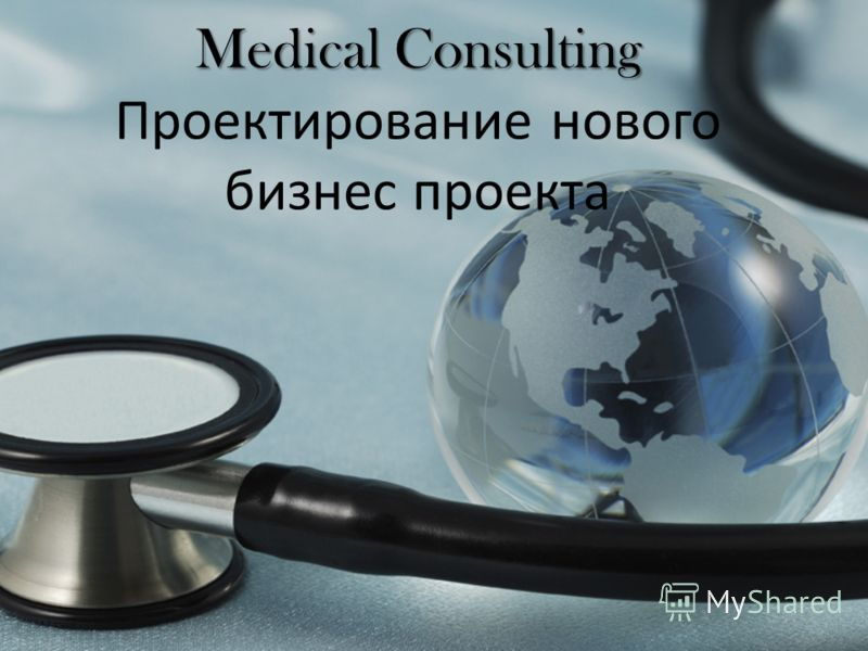 Medical Consulting Medical Consulting Проектирование нового бизнес проекта