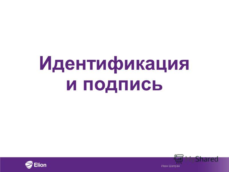 Идентификация и подпись Иван Шапран