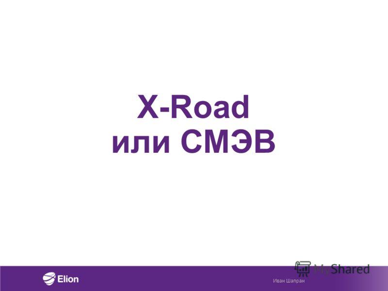 X-Road или СМЭВ Иван Шапран