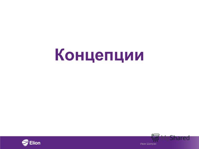 Концепции Иван Шапран