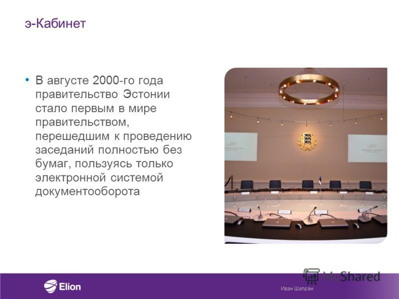 э-Кабинет В августе 2000-го года правительство Эстонии стало первым в мире правительством, перешедшим к проведению заседаний полностью без бумаг, пользуясь только электронной системой документооборота Иван Шапран