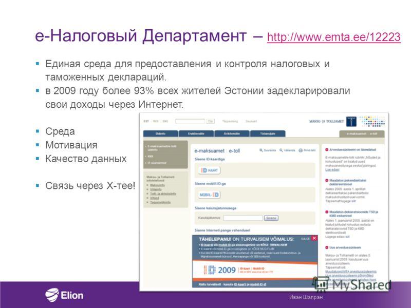 e-Налоговый Департамент – http://www.emta.ee/12223 http://www.emta.ee/12223 Единая среда для предоставления и контроля налоговых и таможенных деклараций. в 2009 году более 93% всех жителей Эстонии задекларировали свои доходы через Интернет. Среда Мот