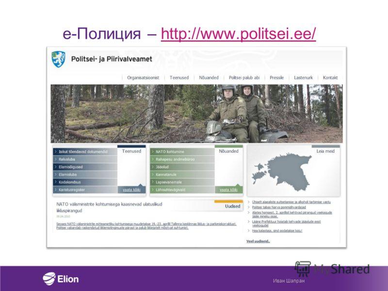 e-Полиция – http://www.politsei.ee/http://www.politsei.ee/ Иван Шапран