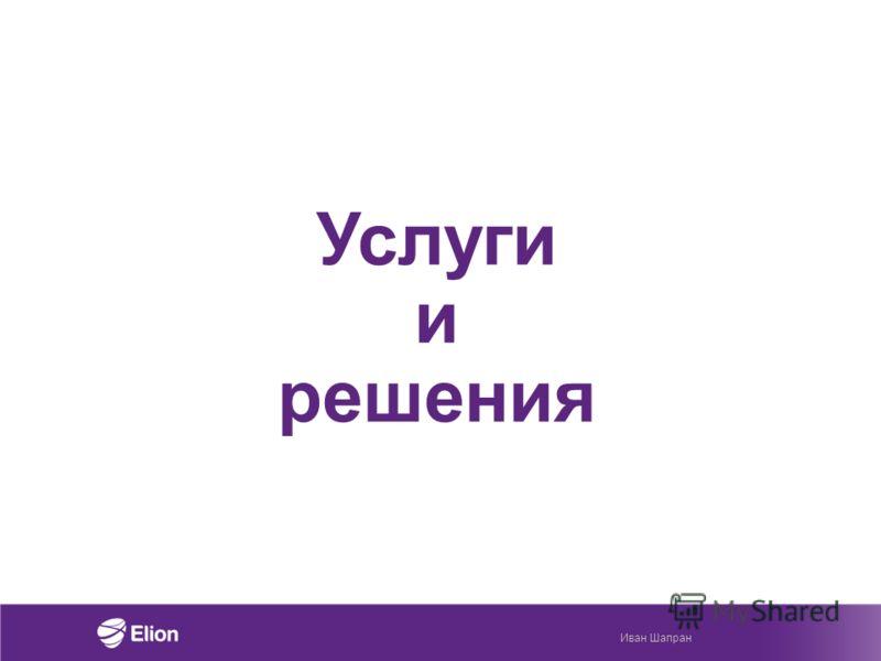 Услуги и решения Иван Шапран