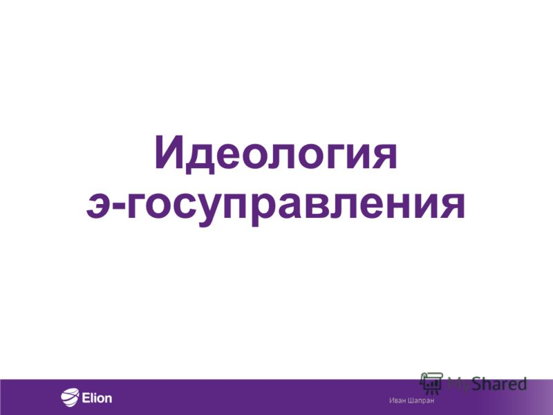 Идеология э-госуправления Иван Шапран
