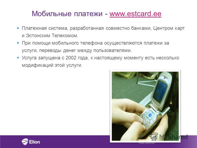 Мобильные платежи - www.estcard.eewww.estcard.ee Платежная система, разработанная совместно банками, Центром карт и Эстонским Телекомом. При помощи мобильного телефона осуществляются платежи за услуги, переводы денег между пользователями. Услуга запу