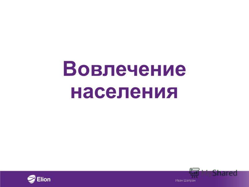 Вовлечение населения Иван Шапран