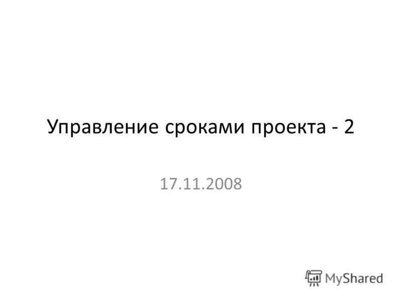 Управление сроками проекта - 2 17.11.2008