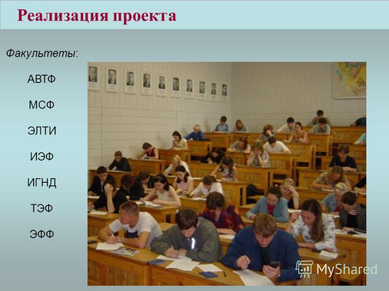 Реализация проекта Факультеты: АВТФ МСФ ЭЛТИ ИЭФ ИГНД ТЭФ ЭФФ