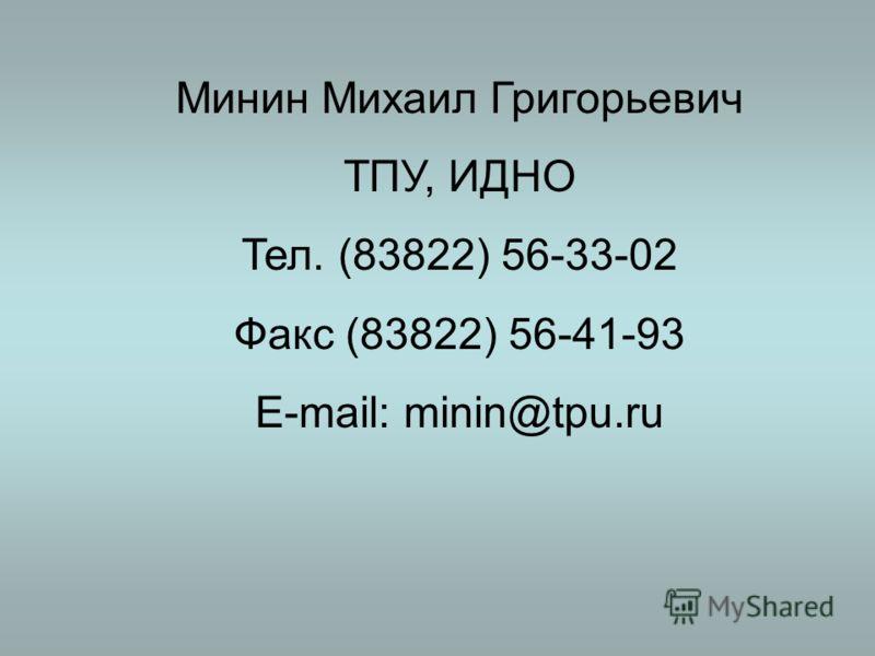 Минин Михаил Григорьевич ТПУ, ИДНО Тел. (83822) 56-33-02 Факс (83822) 56-41-93 E-mail: minin@tpu.ru
