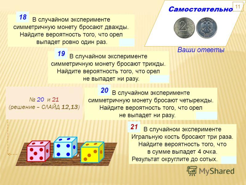 ИЛИ В случайном эксперименте симметричную монету бросают четырежды. Найдите вероятность того, что орел не выпадет ни разу. 0.0625 В случайном эксперименте симметричную монету бросают дважды. Найдите вероятность того, что орел выпадет ровно один раз.